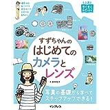Amazon.co.jp: すずちゃんのはじめてのカメラとレンズ 電子書籍: 鈴木知子: Kindleストア