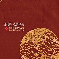 玉響〜たまゆら (Tenchi-Garaku: Best Selection+α)