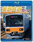 東武鉄道 Part3 東上線、越生線、野田線[VB-6505][Blu-ray/ブルーレイ]