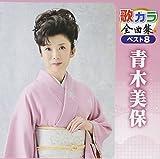 歌カラ全曲集 ベスト8 青木美保