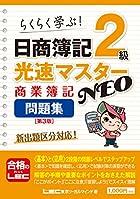 日商簿記2級光速マスターNEO 商業簿記 問題集 第3版