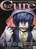 Cure(キュア) 2021年 07 月号 [雑誌]