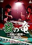 發の竜~逆転の闘牌~第二章[DVD]