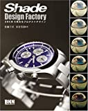 Shade Design Factory 3DCGで究めるプロダクトデザイン