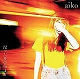 湿った夏の始まり[初回限定仕様盤](特典ポスターなし) - aiko