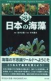 日本の海藻―基本284 画像