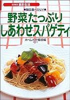 毎日食べたい!野菜たっぷりしあわせスパゲティ (SERIES食彩生活)
