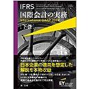 IFRS国際会計の実務 International GAAP2019 下巻