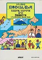 日本語教材/日本文化紹介書 日本のくらし12か月