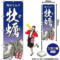 のぼり旗 海のミルク 牡蠣 青 YN-2874(三巻縫製 補強済み)