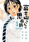 富士山さんは思春期 全8巻 (オジロマコト)