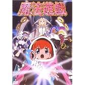OVA魔法遊戯 [DVD]