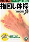 奇跡を呼ぶ指回し体操 (学研M文庫)