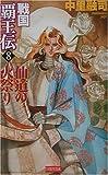 戦国覇王伝〈8〉仙道の火祭り (歴史群像新書)