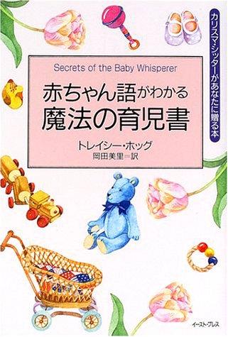 赤ちゃん語がわかる魔法の育児書 (カリスマ・シッターがあなたに贈る本)の詳細を見る