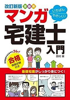 [田村誠]の改訂新版 受験用 いちばんやさしい! マンガ宅建士入門 合格模擬試験付き