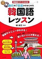 CD付き 旅行の7日前からはじめる韓国語レッスン (韓国語スタートBOOK)