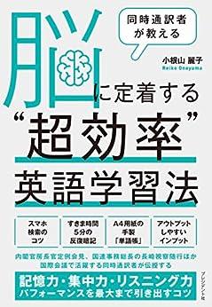 """[小根山 麗子]の同時通訳者が教える 脳に定着する""""超効率""""英語学習法"""