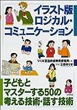 イラスト版ロジカル・コミュニケーション―子どもとマスターする50の考える技術・話す技術