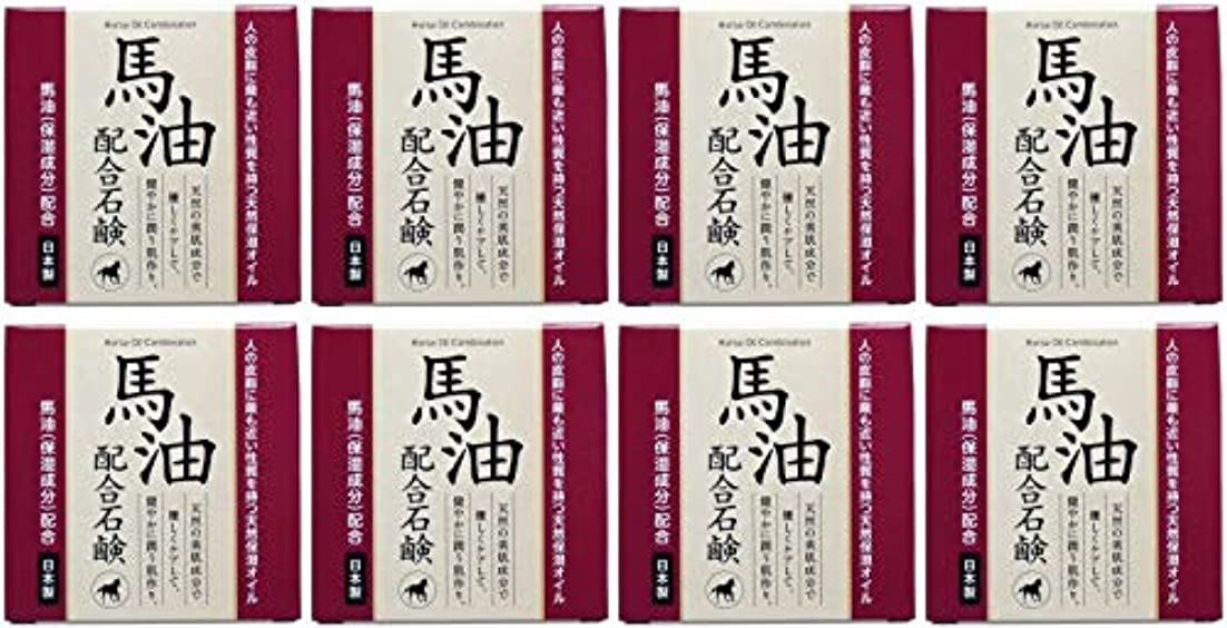 思慮のないハング忌避剤【まとめ買い】馬油配合石鹸 80g【×8個】