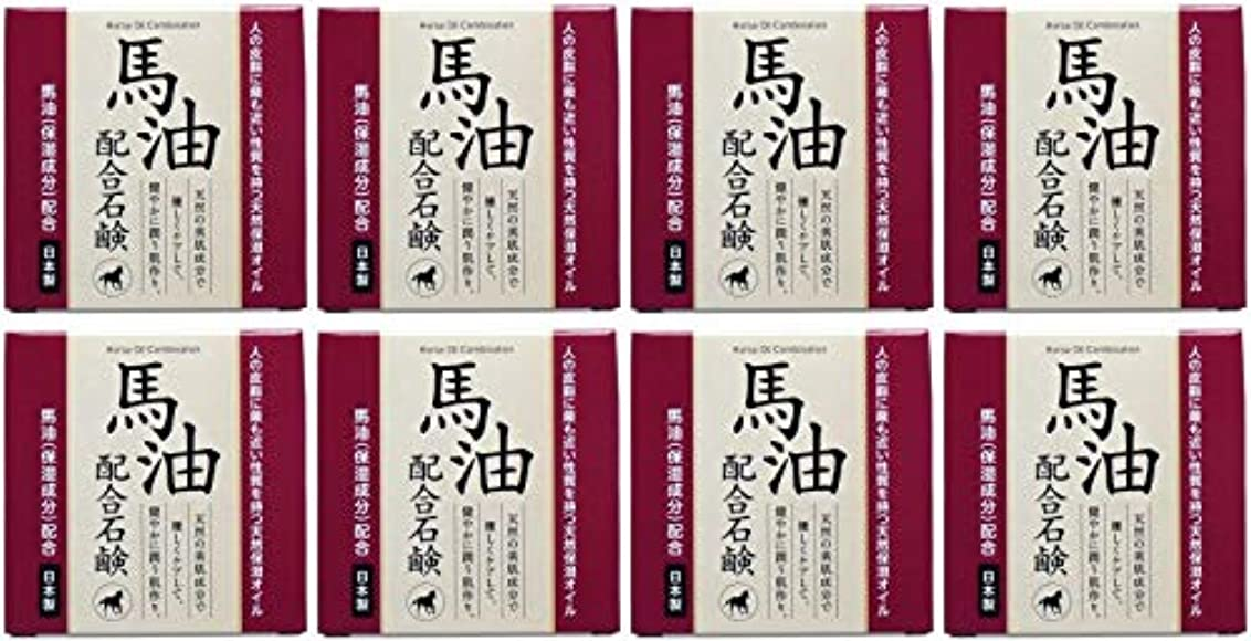 。厳しい団結【まとめ買い】馬油配合石鹸 80g【×8個】