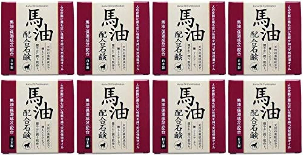 コメント誕生日時期尚早【まとめ買い】馬油配合石鹸 80g【×8個】