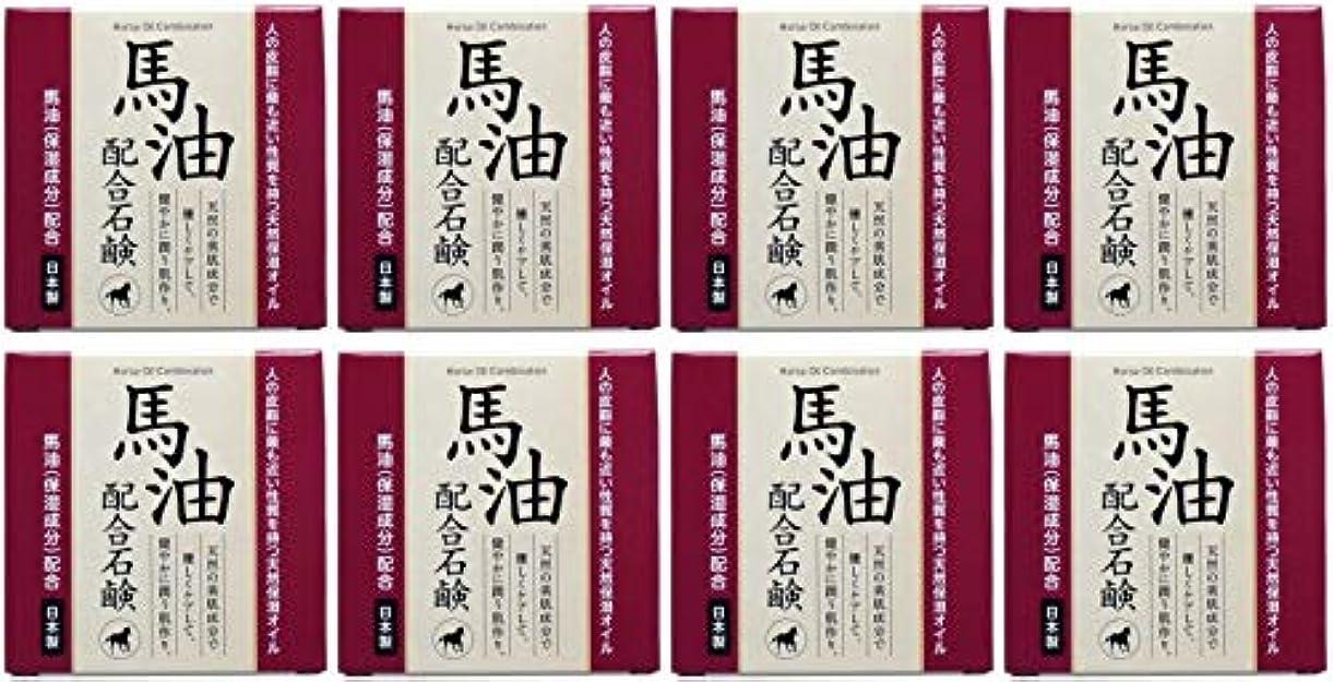 においポップ思想【まとめ買い】馬油配合石鹸 80g【×8個】
