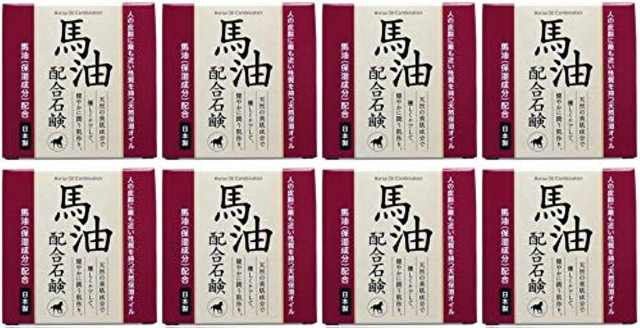 手首遅い香り【まとめ買い】馬油配合石鹸 80g【×8個】