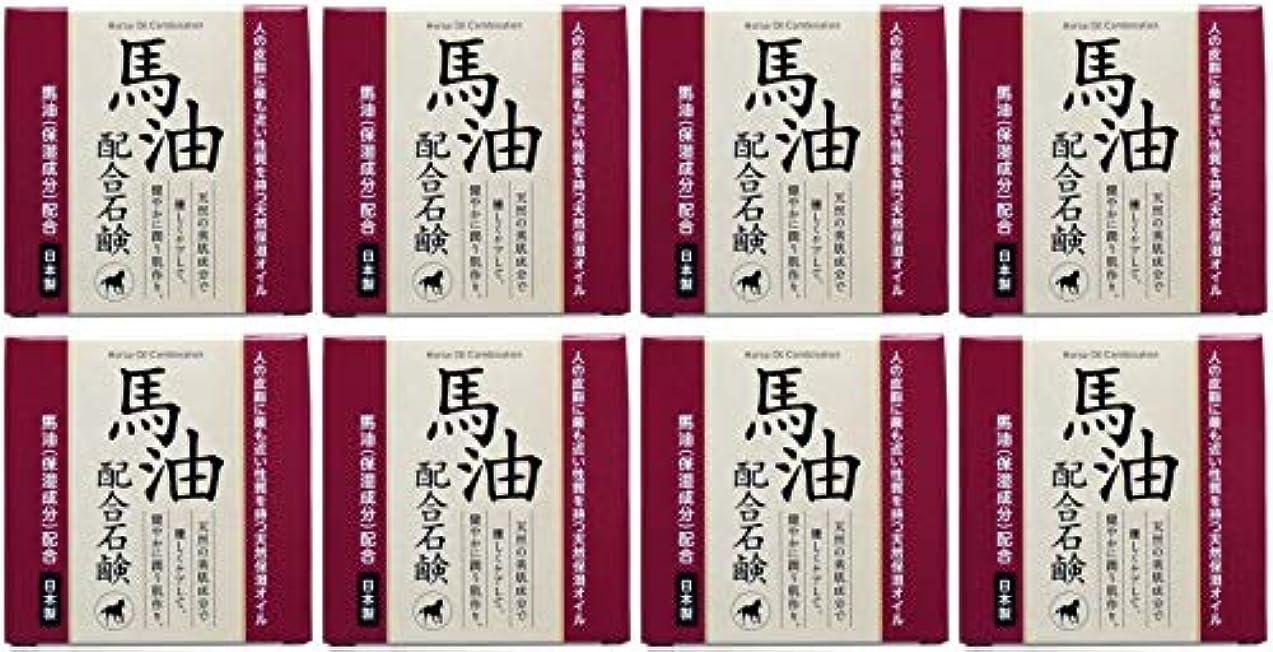【まとめ買い】馬油配合石鹸 80g【×8個】
