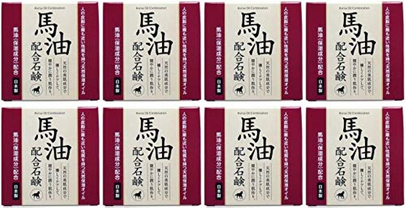 苗旅行崖【まとめ買い】馬油配合石鹸 80g【×8個】