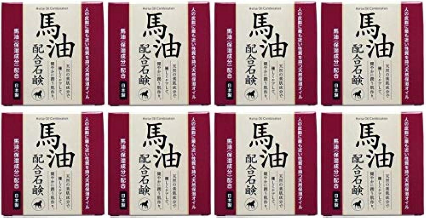 製品フラグラント生産的【まとめ買い】馬油配合石鹸 80g【×8個】