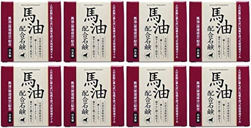 温かい驚寄付する【まとめ買い】馬油配合石鹸 80g【×8個】