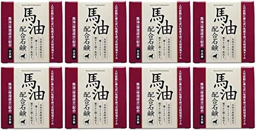 不平を言うライムシャーロックホームズ【まとめ買い】馬油配合石鹸 80g【×8個】