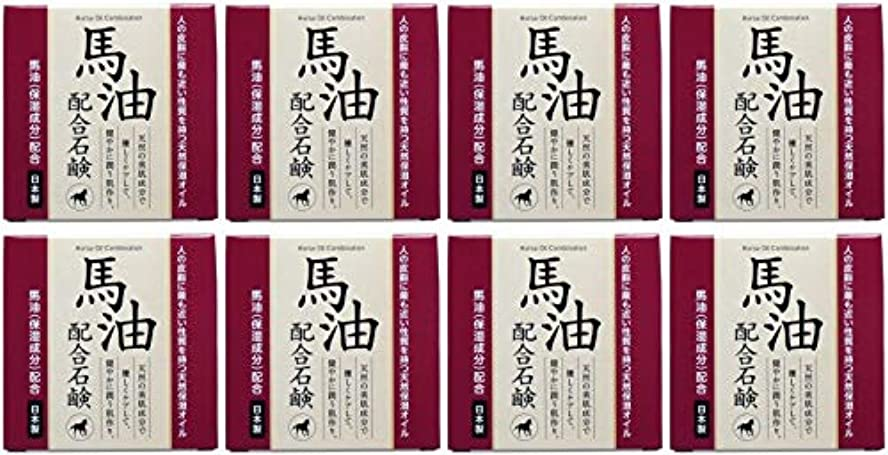 エンドウ列挙する大声で【まとめ買い】馬油配合石鹸 80g【×8個】