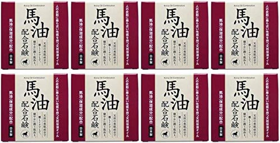 安全な活性化する汚れる【まとめ買い】馬油配合石鹸 80g【×8個】