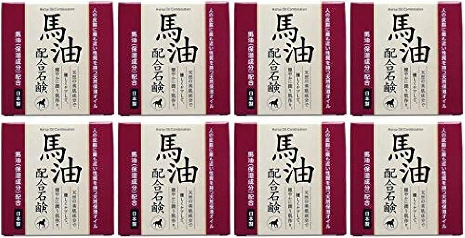 文字通りストッキング体【まとめ買い】馬油配合石鹸 80g【×8個】