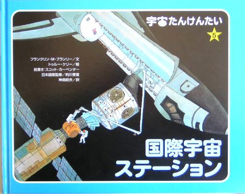 宇宙たんけんたい〈5〉国際宇宙ステーション (宇宙たんけんたい 5)の詳細を見る
