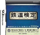 「鉄道検定DS」の画像