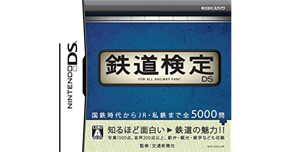 Amazon | 鉄道検定DS | ゲームソ...