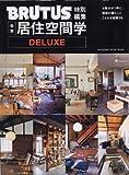 ブルータス特別編集 合本・居住空間学 DELUXE (マガジンハウスムック) 画像