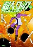 超人ロック ドラゴンズブラッド 4 (MFコミックス フラッパーシリーズ)