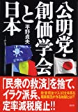 公明党・創価学会と日本