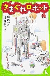 きまぐれロボット (角川つばさ文庫)