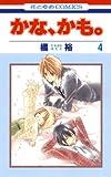 かな、かも。 4 (花とゆめコミックス)