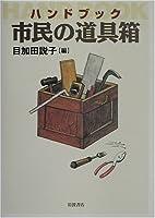 ハンドブック 市民の道具箱