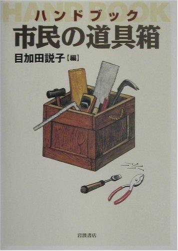 ハンドブック 市民の道具箱の詳細を見る