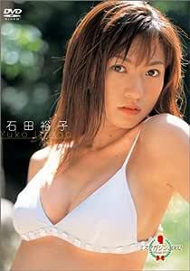 ミスマガジン 2002 石田裕子 [DVD]