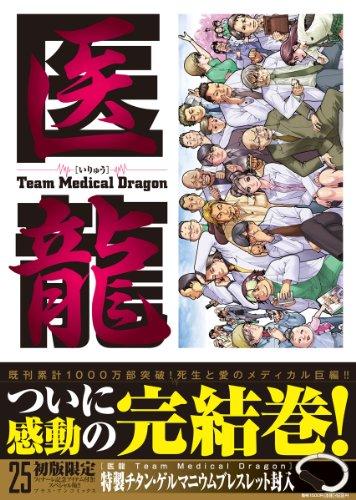 医龍 25 特製チタンゲルマニウムブレスレット付限定版!! (小学館プラス・アンコミックスシリーズ)の詳細を見る