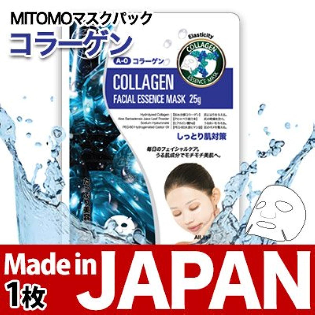 にはまってトーン提案【MT512】ナチュラル保湿シートマスクパック/【コラーゲン1枚】【日本製】/メール便★25gのたっぷりエッセンス 天然シート★シートマスク★コスメMITOMOオリジナル商品