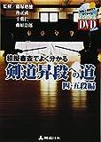 DVD付 模擬審査でよく分かる 剣道昇段への道 四・五段編 (よくわかるDVD+BOOK 剣道日本)
